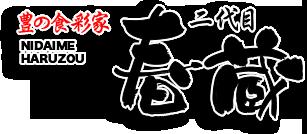 新メニュー追加!! | 豊の食彩家 二代目春蔵