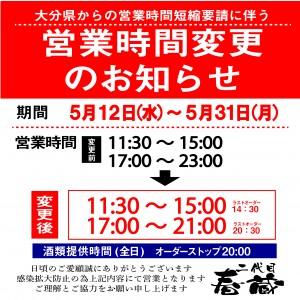 (春)【S】時短営業春蔵_アートボード 1